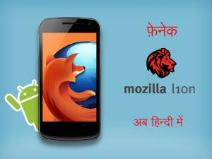 Firefox for mobile in Hindi