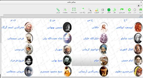 Saaghar Persian poetry software screenshot
